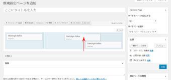 Word Pressページビルダープラグイン「Page Builder by SiteOrigin」の使い方