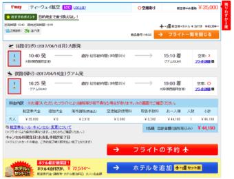 DeNAにTway航空隠しチケット発見!それを取得する方法公開します。