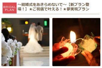 久々にブライダル業界を分析してみます。「結婚式を諦めないで!」は誰に響く?